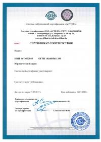 Сертификация системы менеджмента качества по ИСО 9001 в Москве